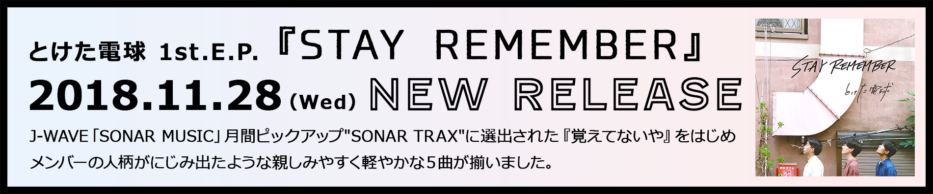 とけた電球1st.E.P.『STAY REMEMBER』