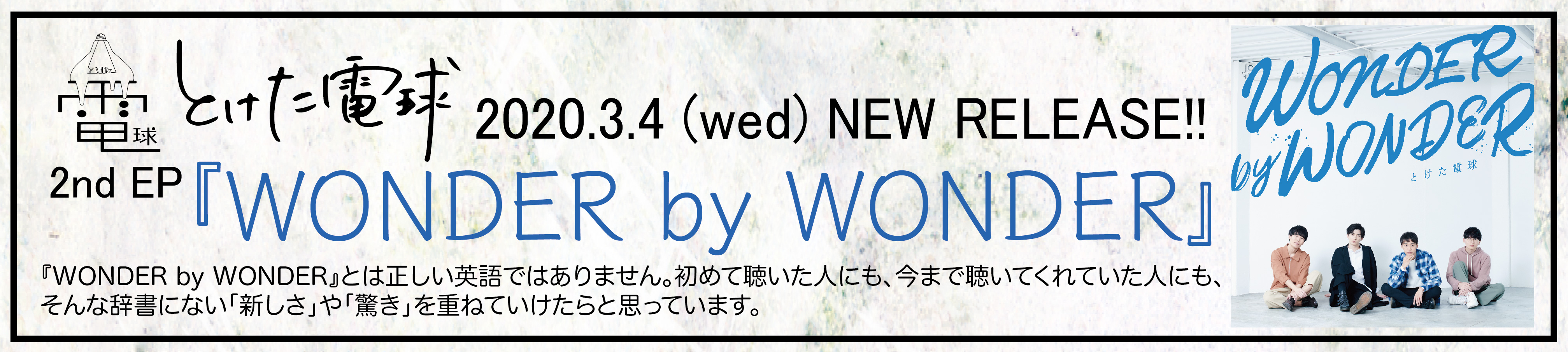 とけた電球 2020.3.4(wed)NEW RELEASE!! 2nd EP 「WONDER by WONDER」