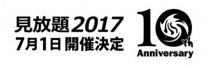 mihoudai2017