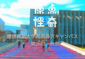 SFC秋祭2017
