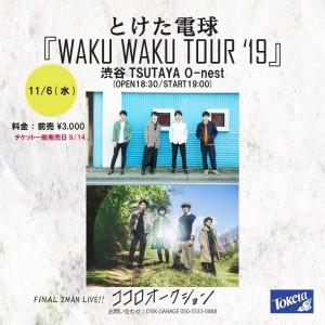 東京WAKUWAKUTOUR
