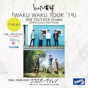 wakuwaku squer東京0924-01