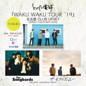 wakuwaku square名古屋0924-01