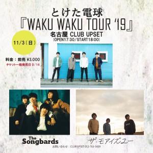 名古屋WAKUWAKUTOUR