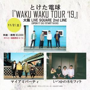 大阪WAKUWAKUTOUR