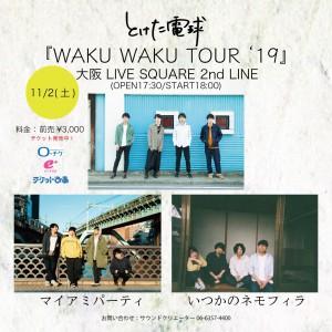 wakuwaku square大阪0924-01