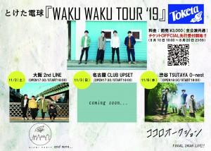第一弾wakuwakutour