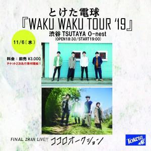 wakuwaku squer東京-01
