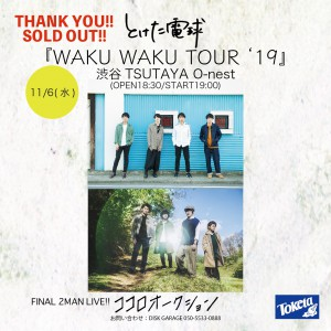 SOLD OUT wakuwaku squer東京-01