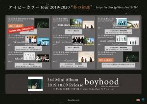 アイビーカラー tour 2019-2020 冬の初恋