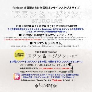 スタジオライブ広告-01