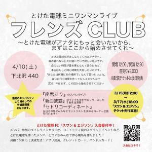フレンズCLUB 2021 白最終_アートボード 1