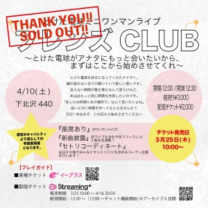 SOLD OUT フレンズCLUB 2021_アートボード 1
