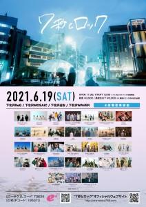 info_7byou